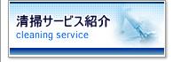 愛知県名古屋市 ハウスクリーニング 池忠工業株式会社
